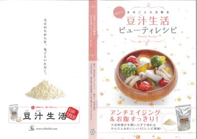 レシピ本.png